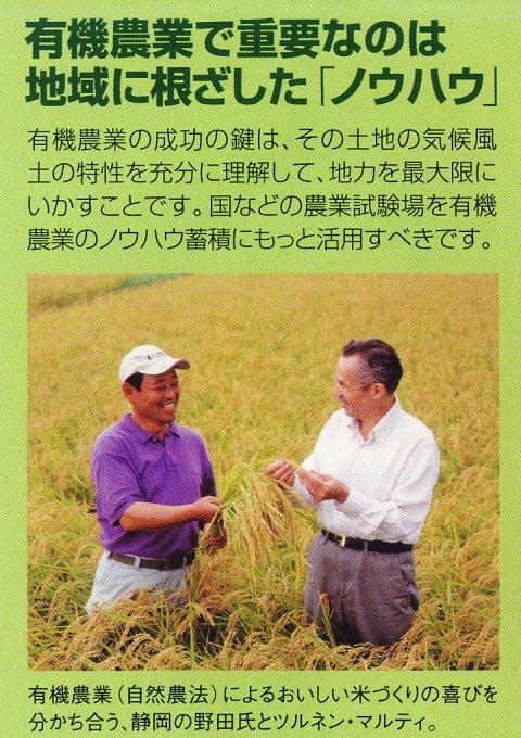 tsurunen_pamphlet_crop1.jpg