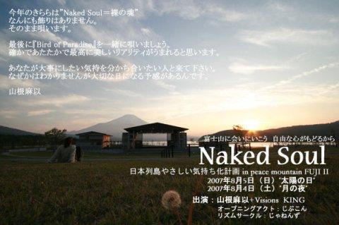 nakedsoul.jpg