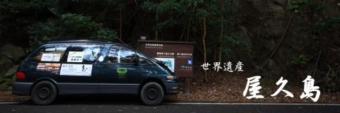 yakushima.jpg