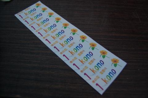 みほちゃん作のkonohana通貨。一人につき10konoずつ支給されました。
