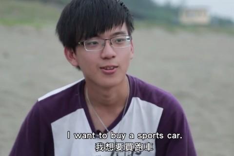 「夢はスポーツカーを買うこと」とあーちゃん