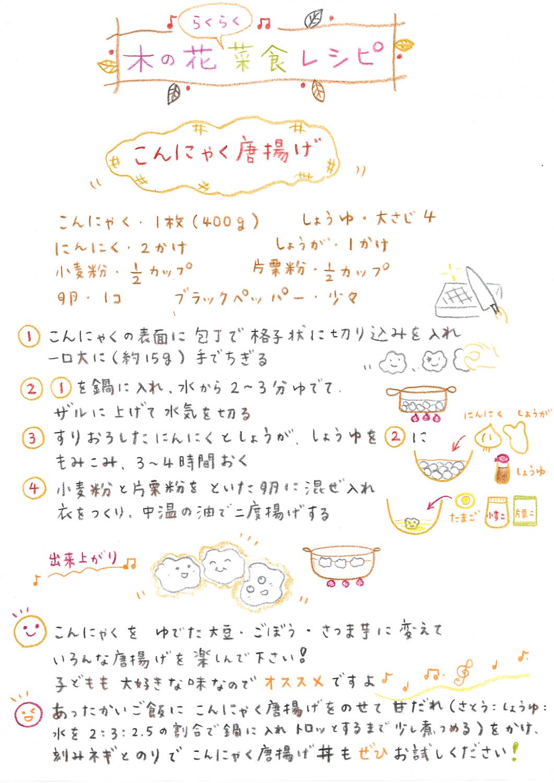 konohana.nouen@gmail.com_20141110_180946