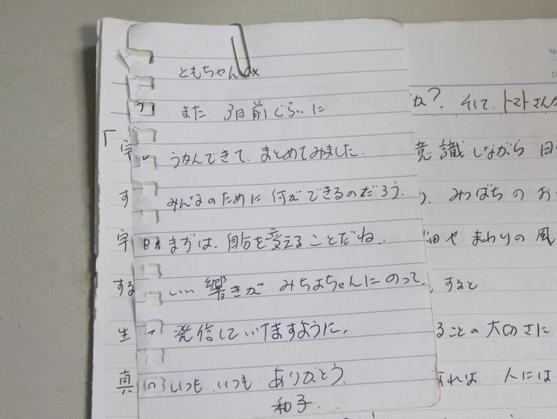 原稿についていた、和子ちゃんからのメモ