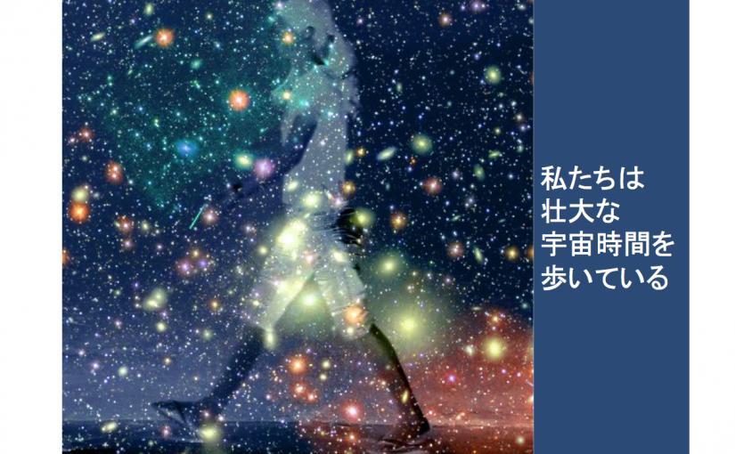 時間の旅人として宇宙を生きている ~ 自然療法プログラム・エニー物語
